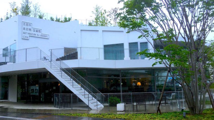 太田市美術館・図書館はカフェやショップも併設された複合型図書館!【群馬】おすすめスポット
