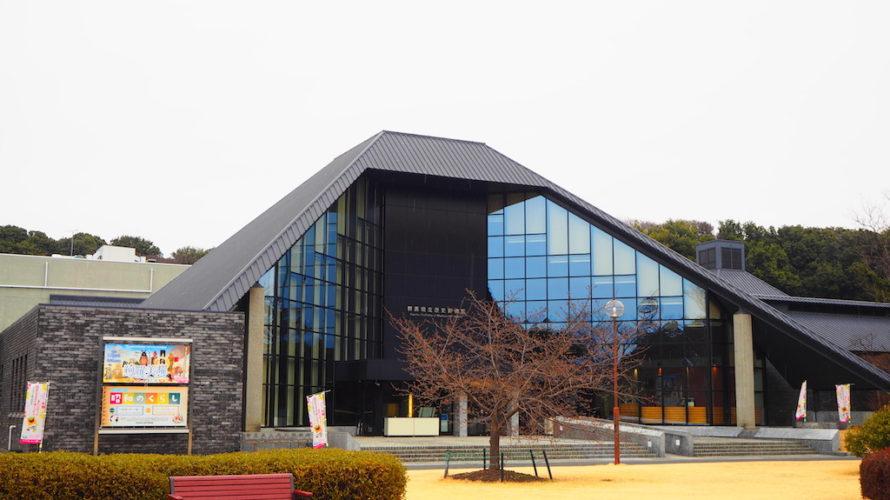 群馬県立歴史博物館は歴史好きでなくても楽しめるお洒落な博物館!【群馬】おすすめスポット
