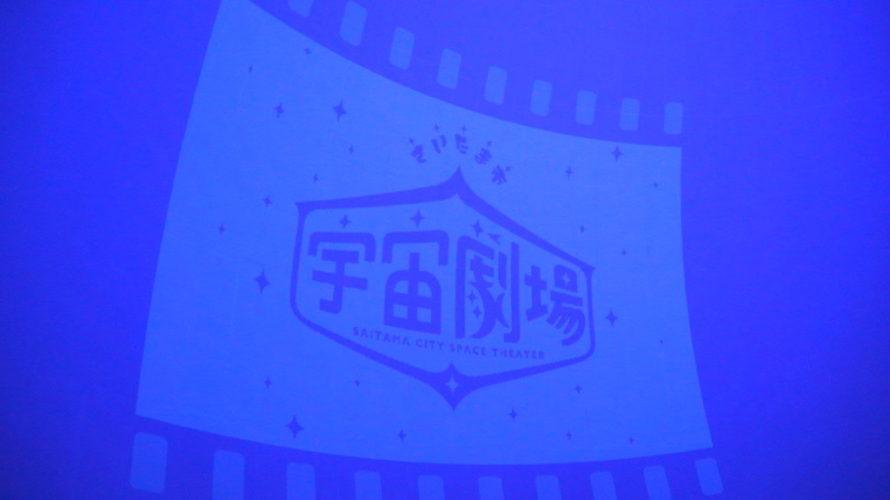 さいたま宇宙劇場は雨の日でも駅からほぼ濡れずに行ける穴場のプラネタリウム!【埼玉】おすすめスポット