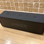 Anker Soundcore2はコスパ最強でデザインも良いワイヤレススピーカー!【家電】おすすめグッズ
